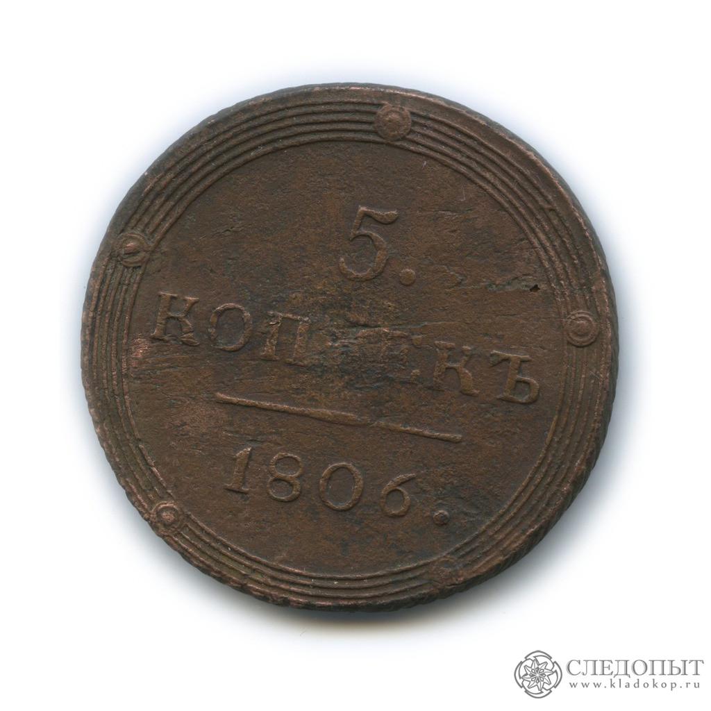 5 копеек 1806 км редкие монеты мира цены