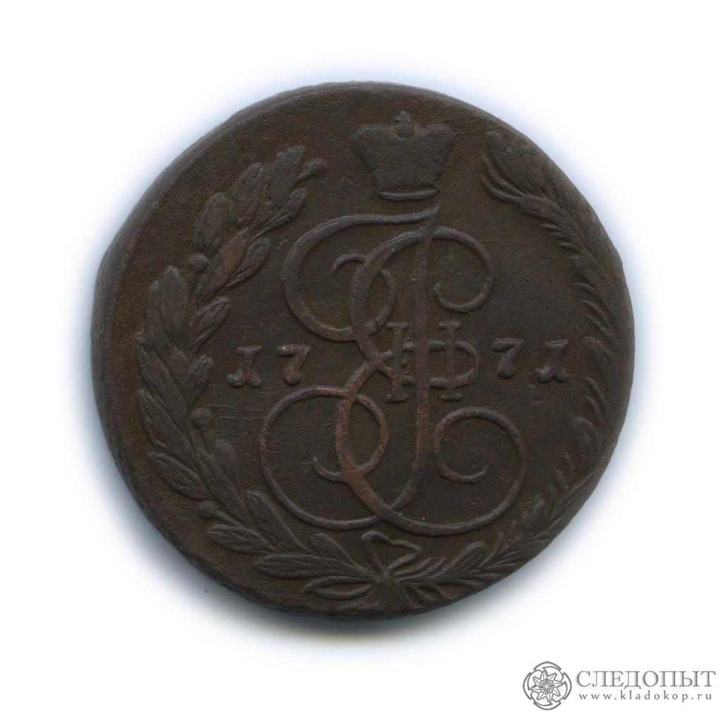 5 копеек 1771 (Российская Империя)
