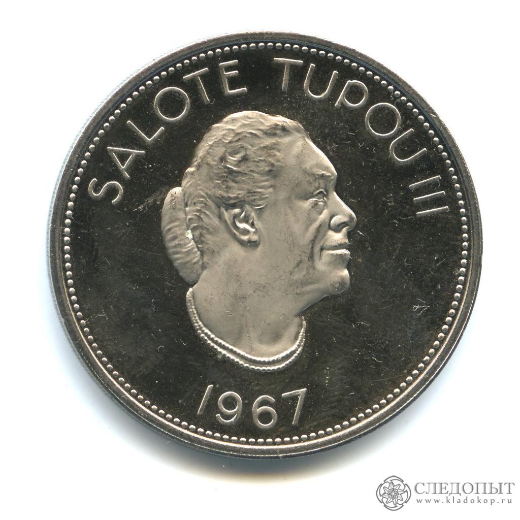 1 паанга 1967— Впамять Салоте Тупоу III (Юбилейная монета)— Тонга