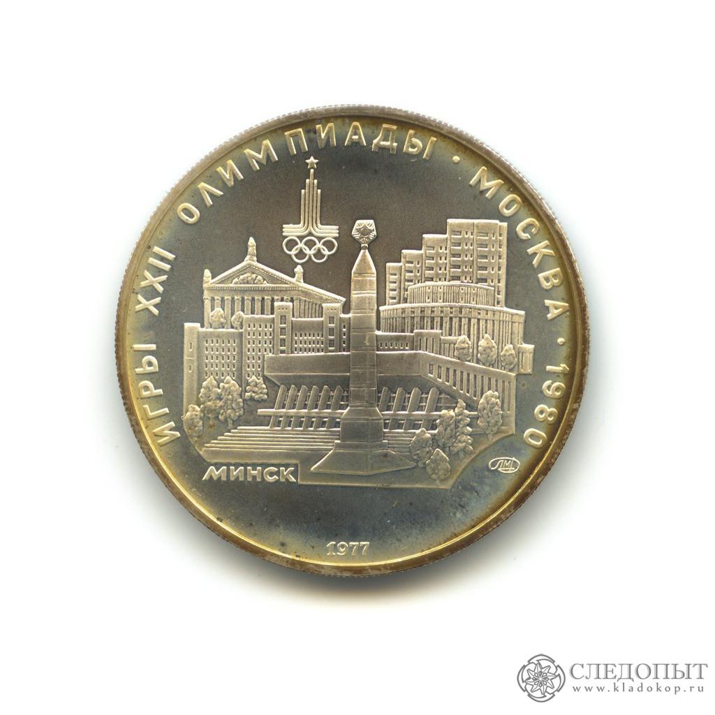 5 рублей 1977 года— Минск. Олимпиада-80