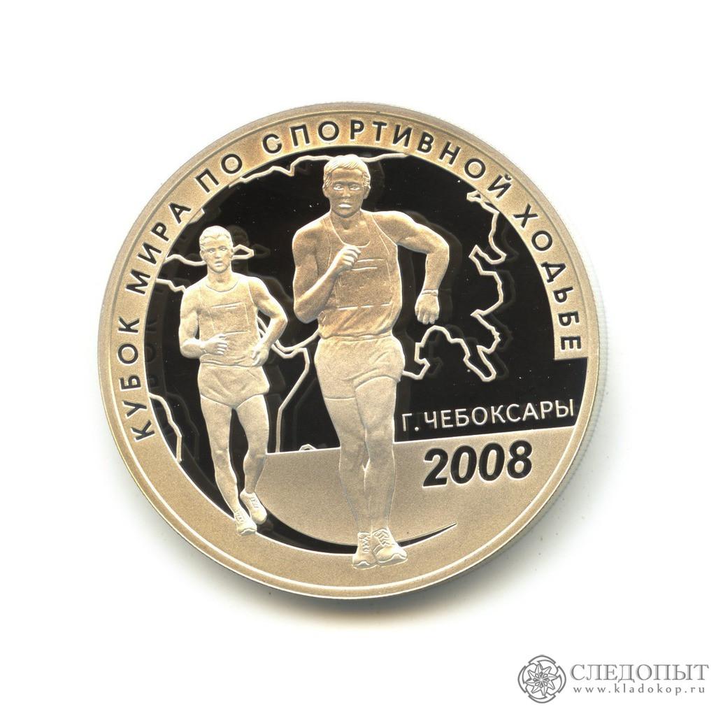 3 рубля 2008 года— Спортивная ходьба