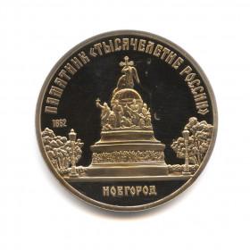 5 рублей 1988 — Памятник «Тысячелетие России», г. Новгород (Proof) — СССР