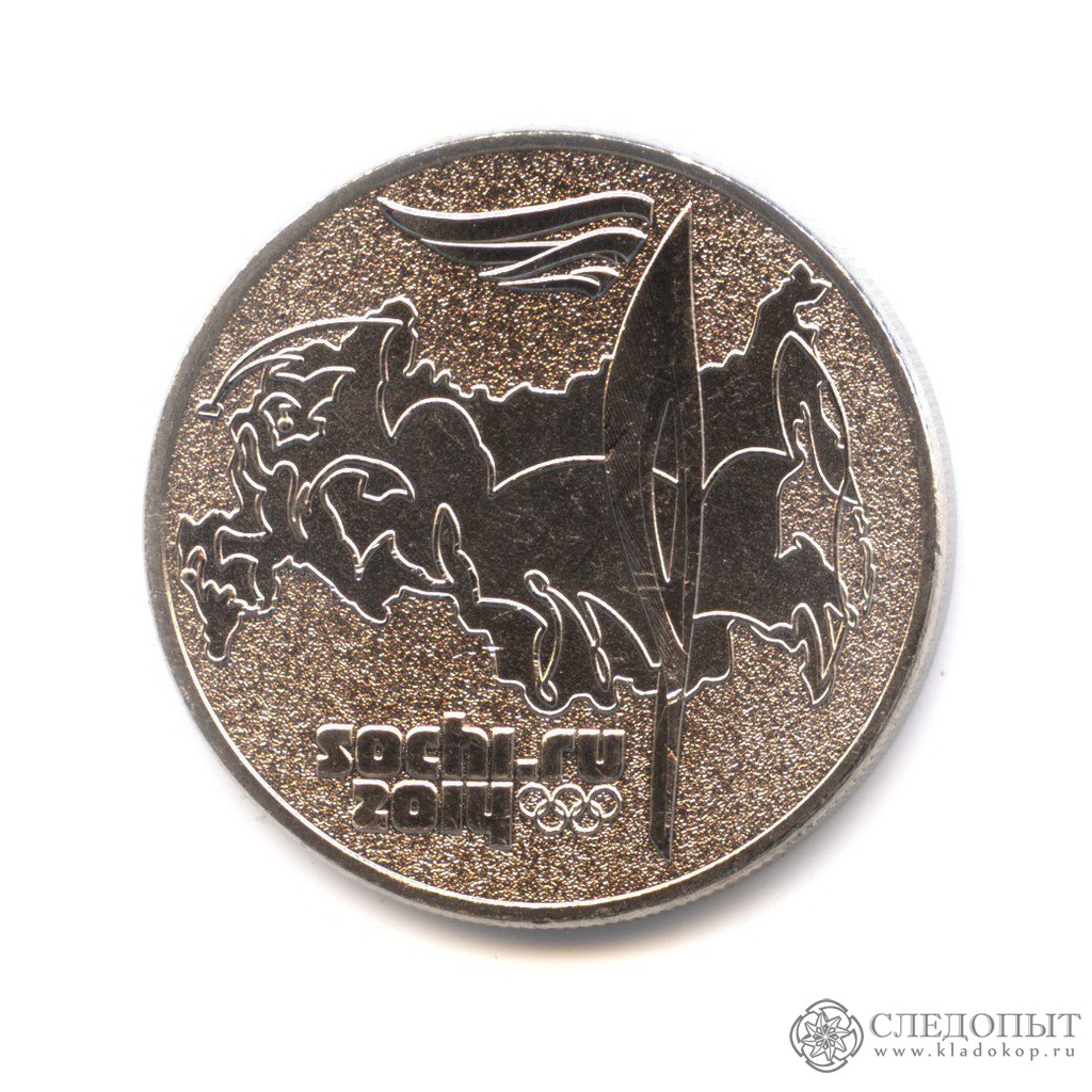 25 рублей 2014 года— Факел