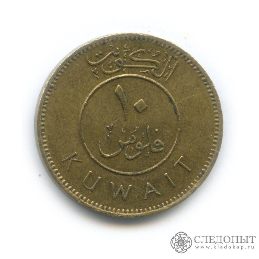 10 филсов 1967 (Кувейт)