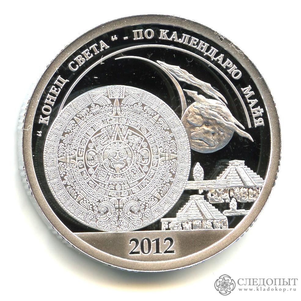 10 разменных знаков 2012 СПМД— Конец света покалендарю Майя— Шпицберген