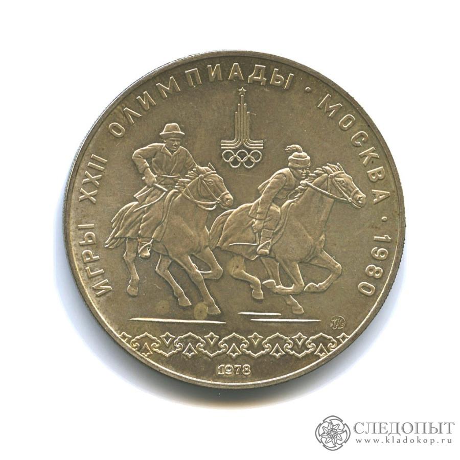 10 рублей 1978 года— Конный спорт ММД. Олимпиада-80
