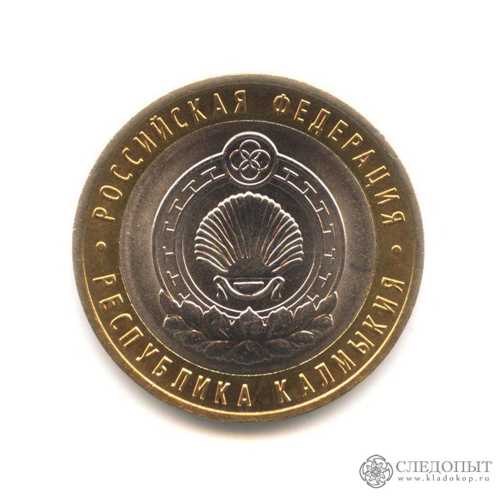 10 рублей 2009 года— Республика Калмыкия СПМД