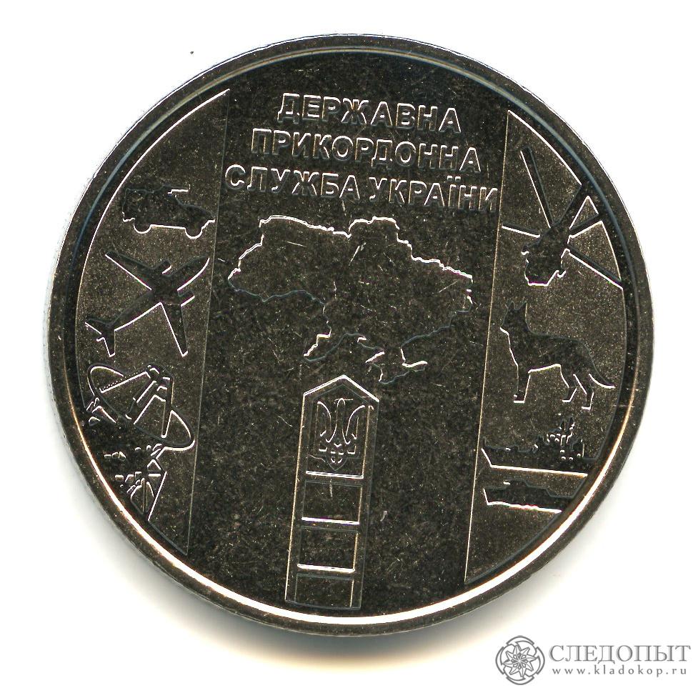 10 гривен 2020— Государственная пограничная служба Украины (Коллекционный выпуск)