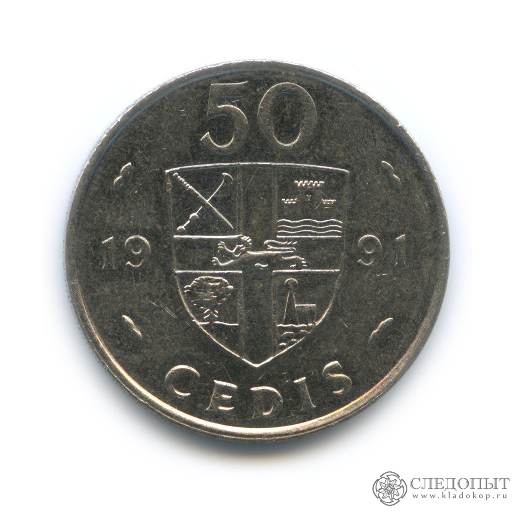 50 седи 1991 (Гана)