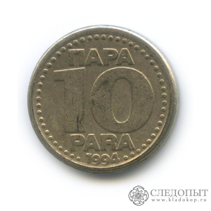 10 пар 1994 (Югославия)