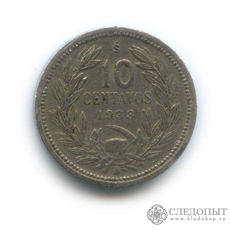 10 сентаво 1933 (Чили)