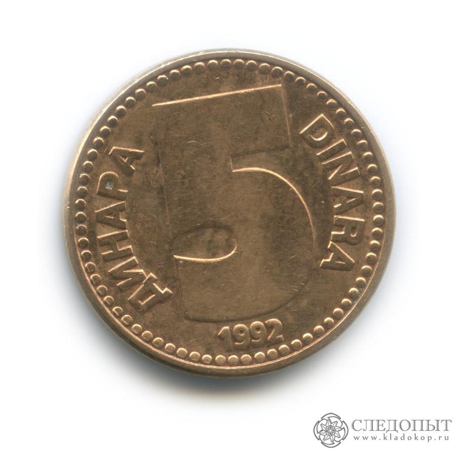 5 динаров 1992 (Югославия)