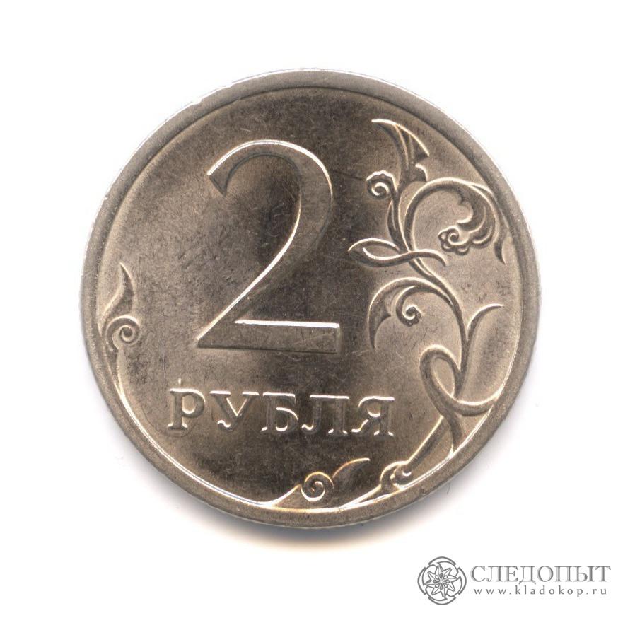 2 рубля 2009 СПМД, Магнитная