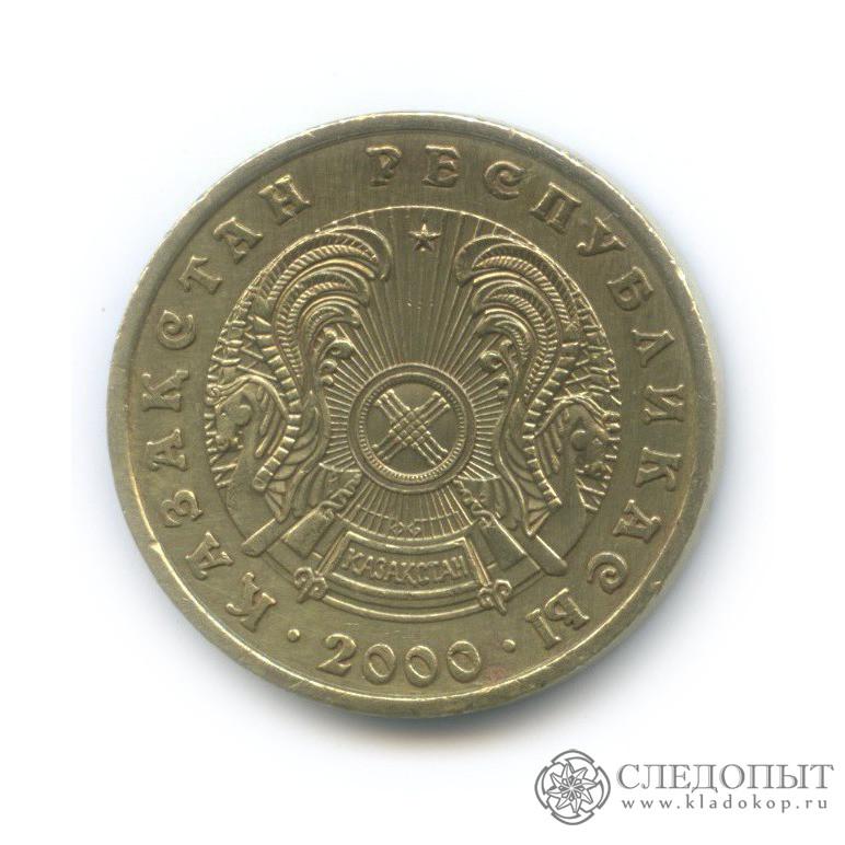 10 тенге 2000 алмонет для монет