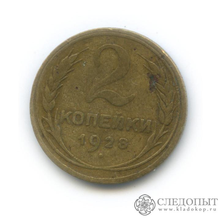 2 копейки 1928
