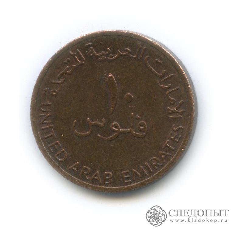 10 филсов 2005 (ОАЭ)