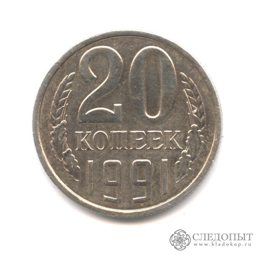 20 копеек 1991, Без букв