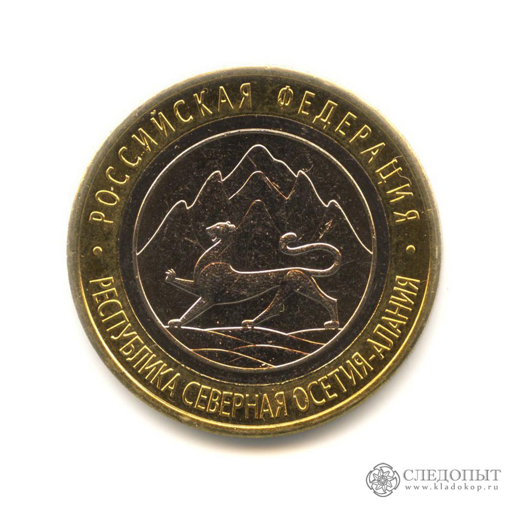 10 рублей 2013 года— Республика Северная Осетия (Алания)