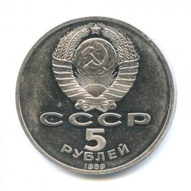 5 рублей 1989 — Собор Покрова на рву, г. Москва (Proof) — СССР