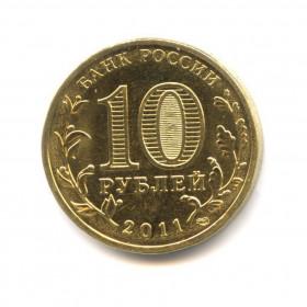 10 рублей 2011— Елец— Города воинской славы VF— Россия