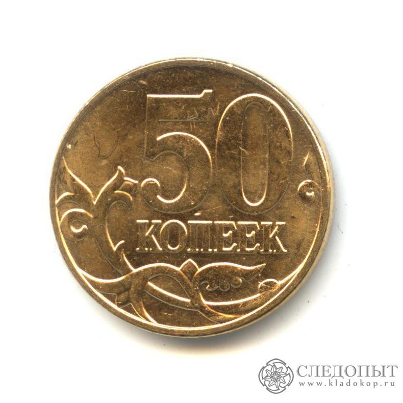 50 копеек 2014М