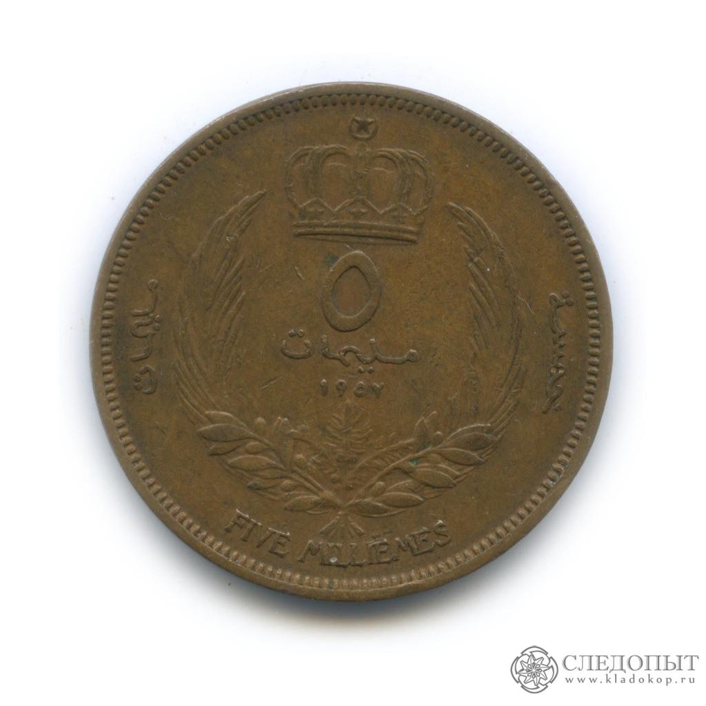 5 миллим 1952 (Ливия)