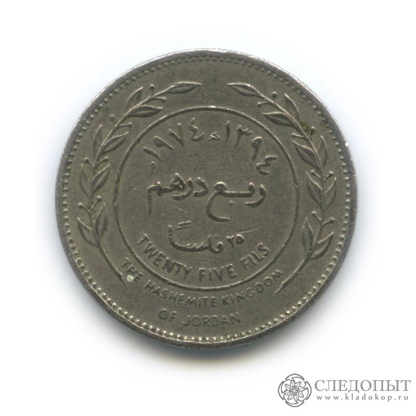 25 филсов 1974 (Иордания)