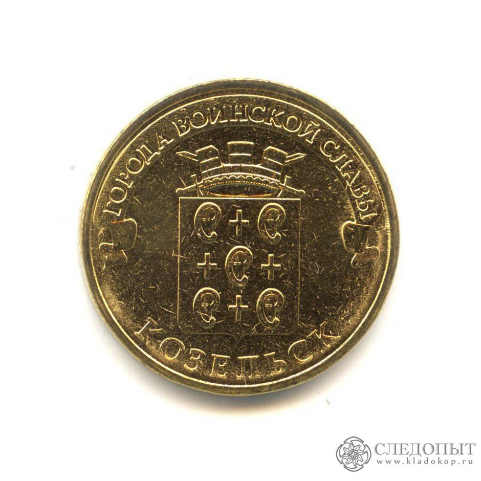 10 рублей 2013 года— Козельск