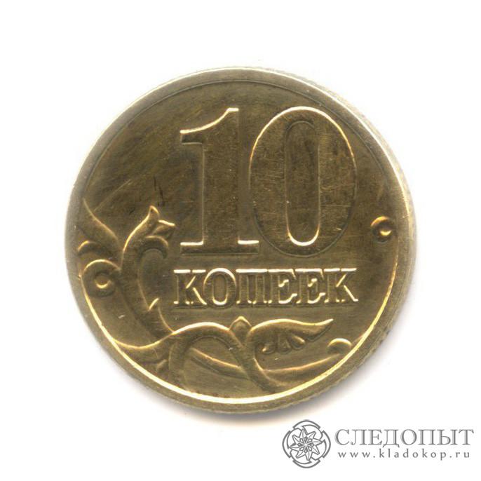 10 копеек 2006 M, Немагнитная