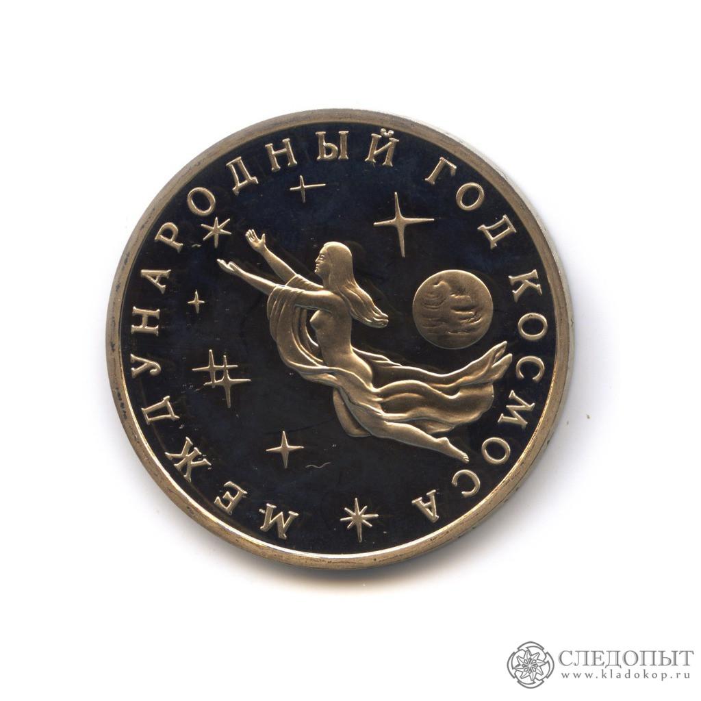 3 рубля 1992 года— Год Космоса