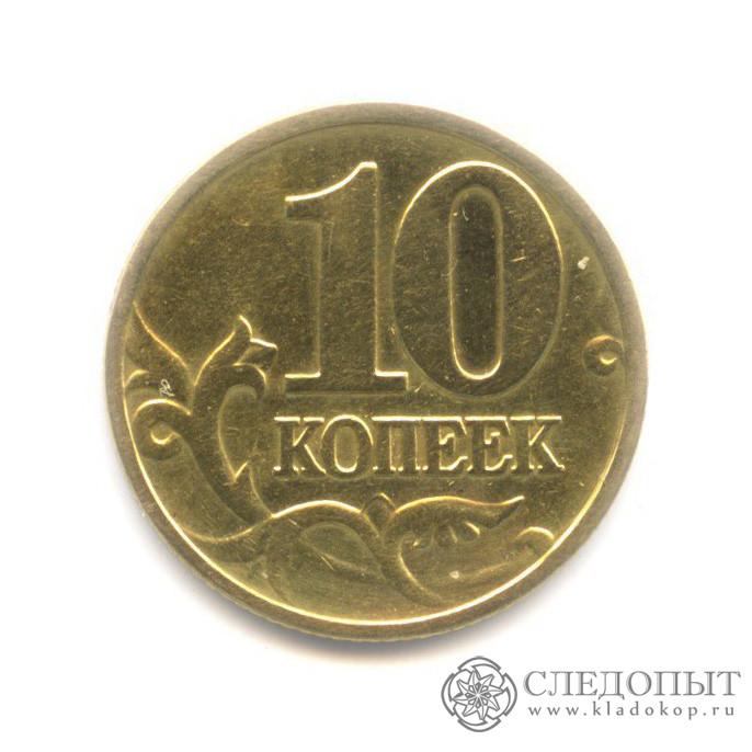 10 копеек 1997 M