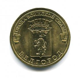10 рублей 2011— Белгород. Города воинской славы. (UNC)— Россия