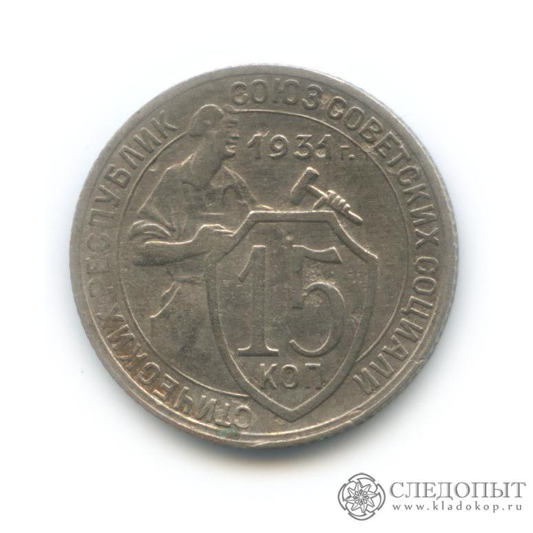 15 копеек 1931