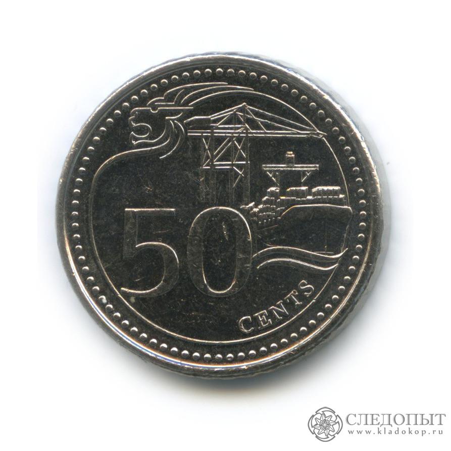 50 центов 2013 (Сингапур)