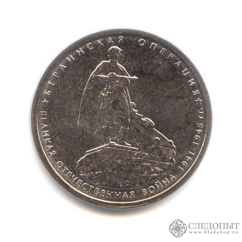 5 рублей 2014 года— Берлинская операция