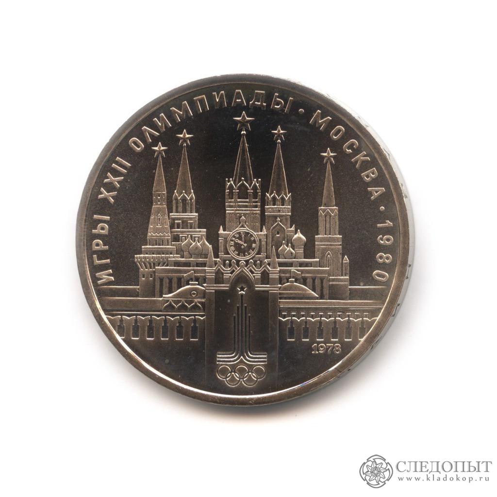 1 рубль 1978 года— Кремль. Олимпиада-80