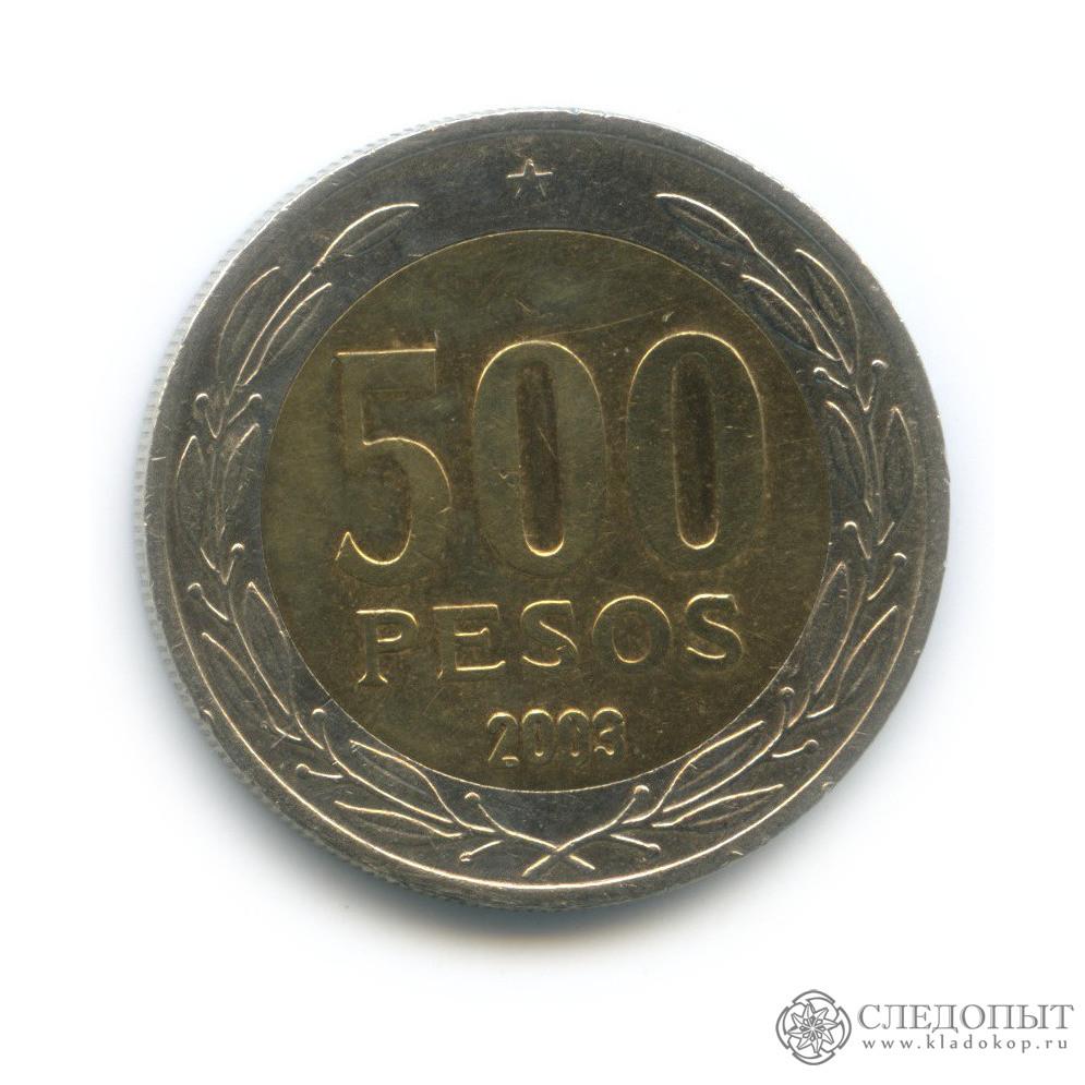 500 песо 2003 (Чили)