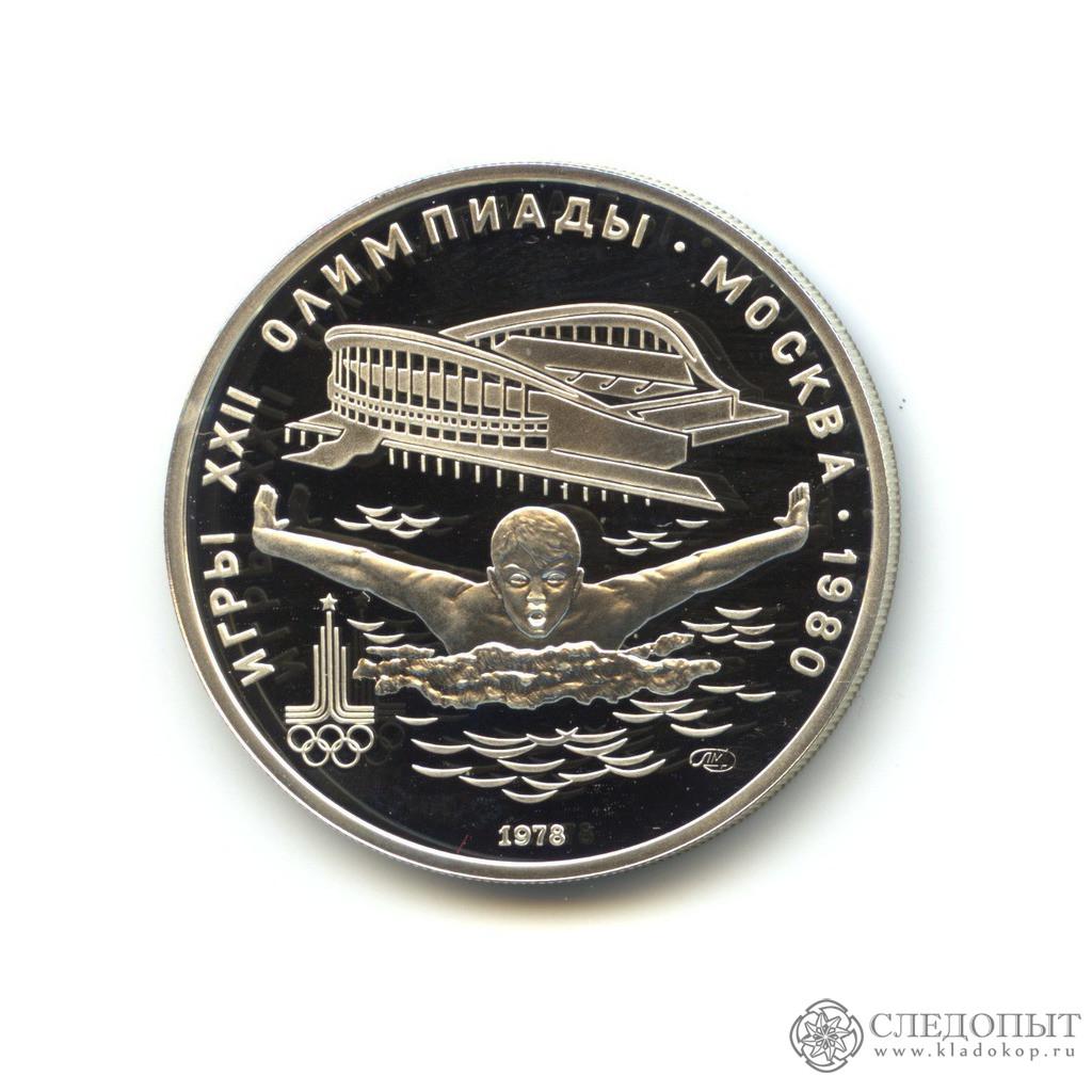 5 рублей 1978 года— Плавание. Олимпиада-80