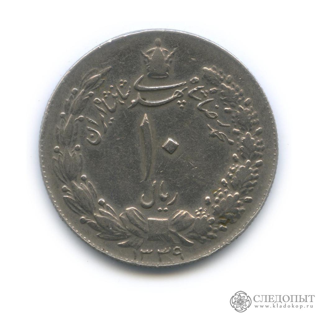 10 риалов 1960 (Иран)