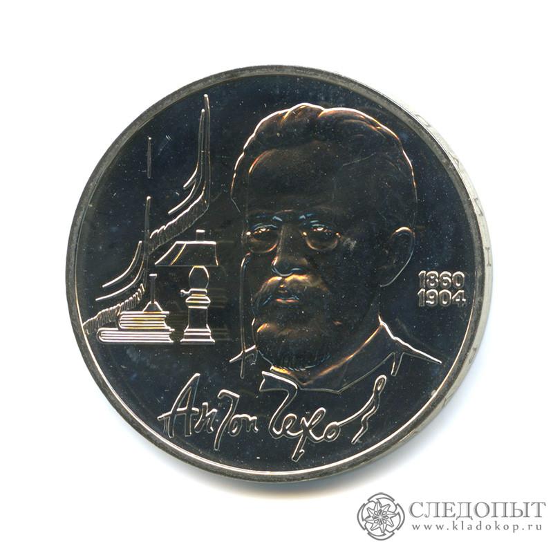1 рубль 1990 года— Чехов