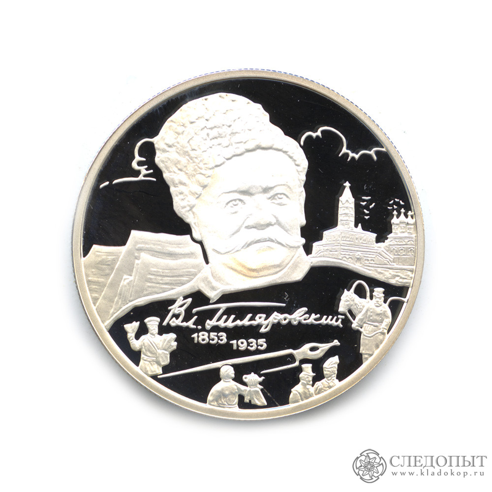 2 рубля 2003 года— Гиляровский