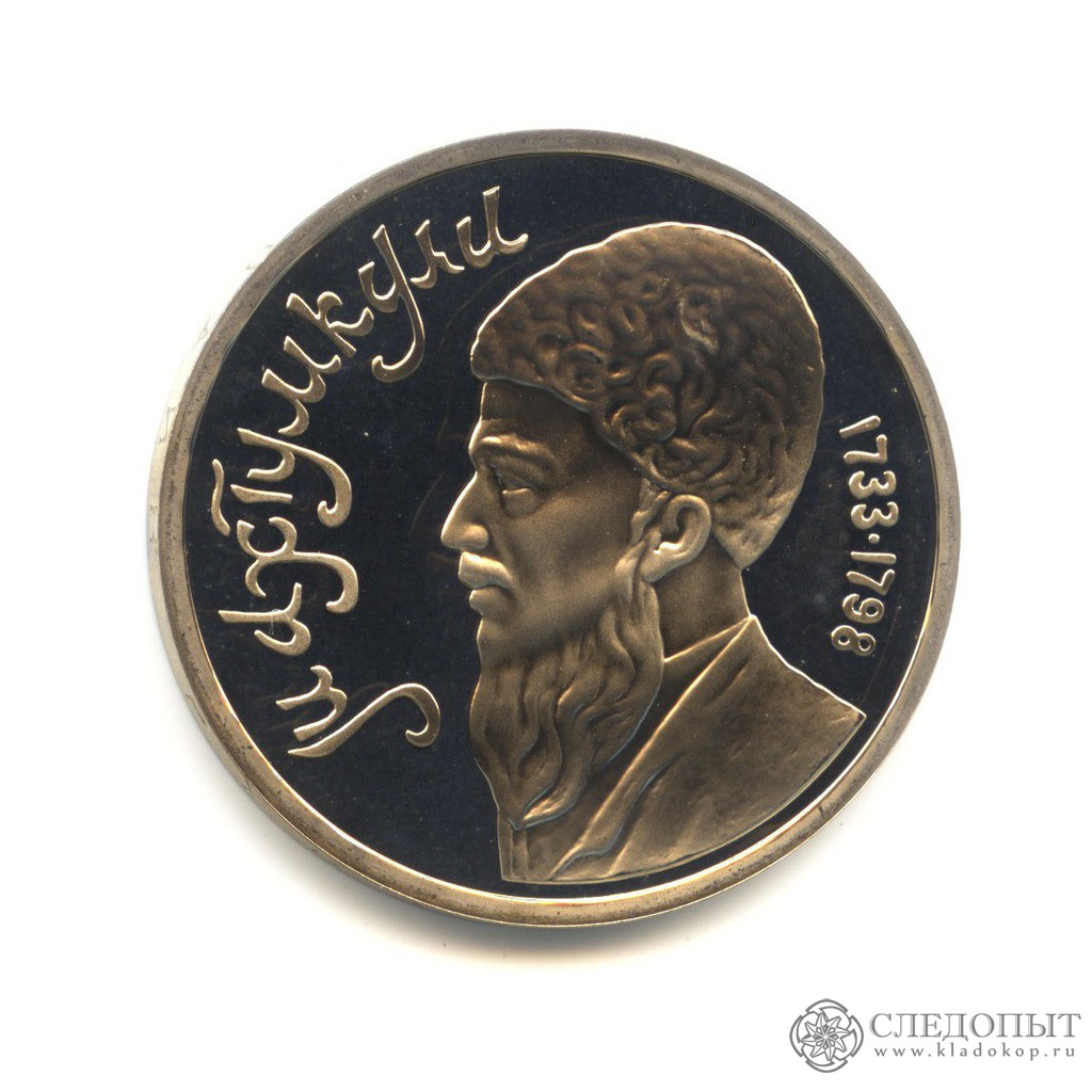 1 рубль 1991 года— Махтумкули