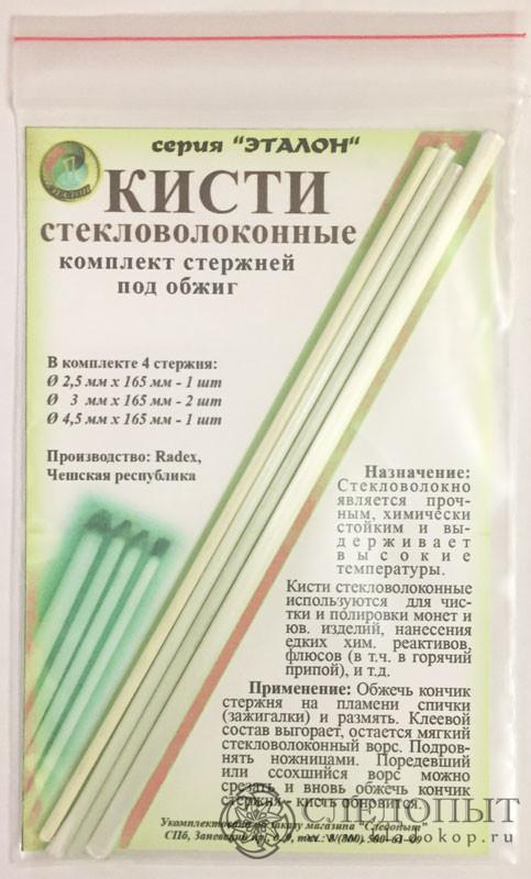 Стекловолоконные кисти