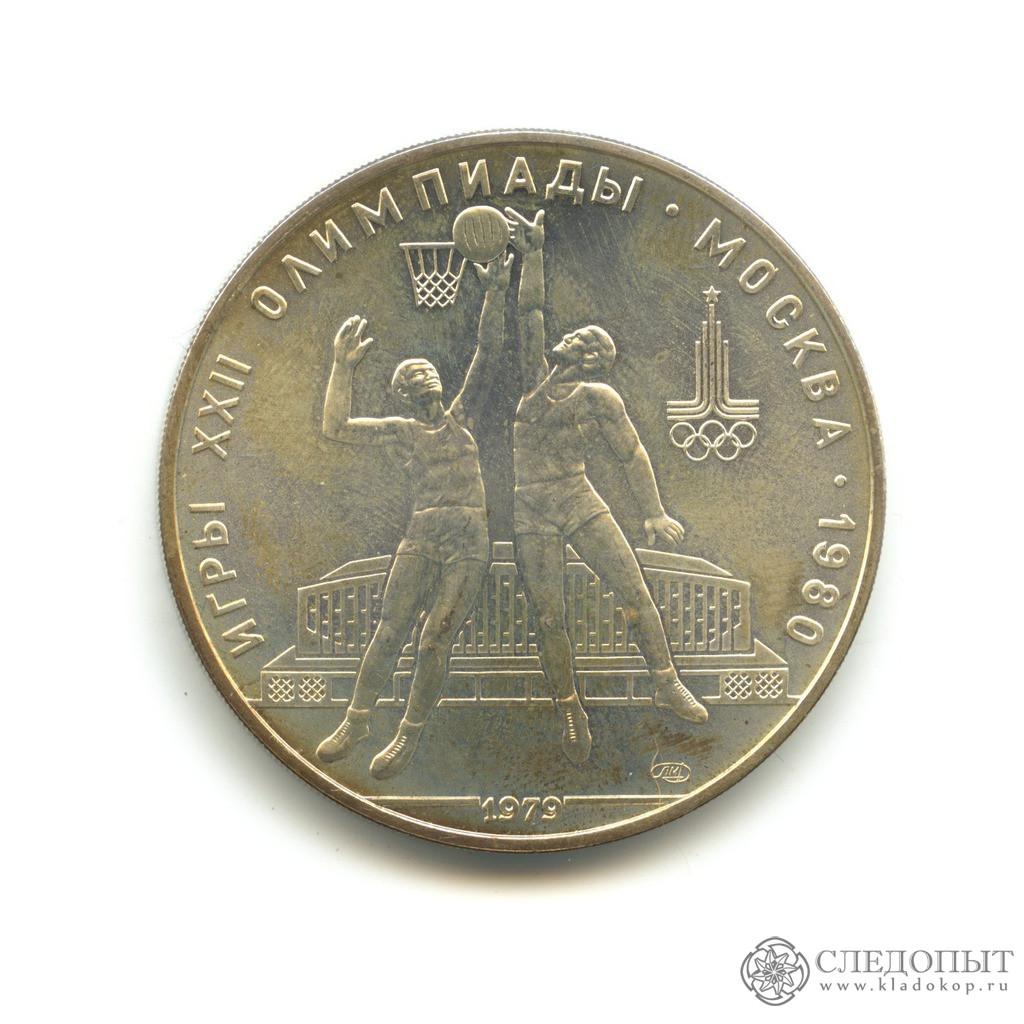 10 рублей 1979 года— Баскетбол. Олимпиада-80