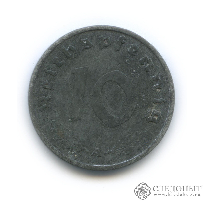 10 рейхспфеннигов 1941 (Германия (Третий рейх))