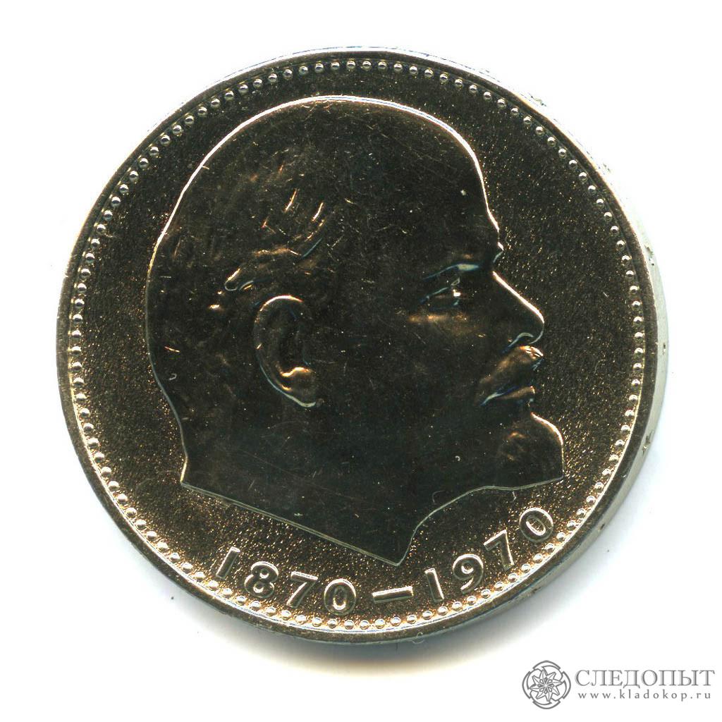 1 рубль 1970— 100 лет содня рождения Владимира Ильича Ленина (Юбилейная монета)— СССР (Prooflike)
