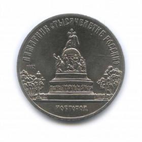 5 рублей 1988 — Памятник «Тысячелетие России», г. Новгород (Юбилейная монета) — СССР