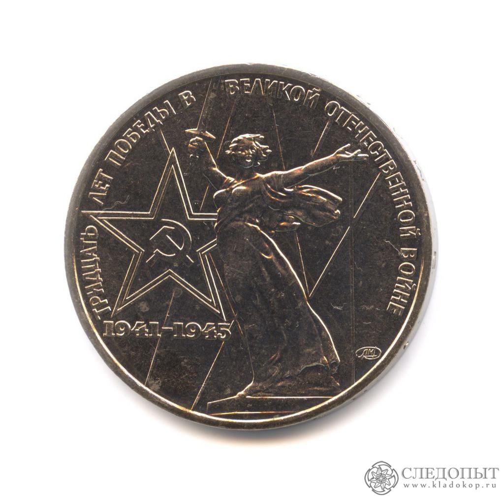 1 рубль 1975 года— 30 лет победы