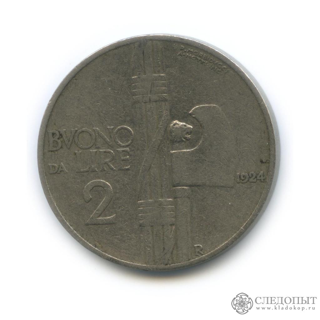2 лиры 1924 (Италия)