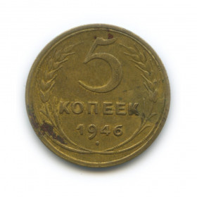 5 копеек 1946 года (Регулярный выпуск)— СССР